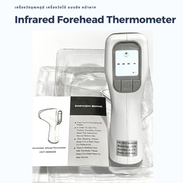 เครื่องวัดอุณหภูมิ Infrared Forehead Thermometer