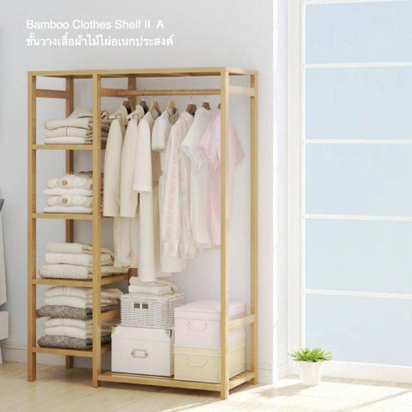 Bamboo Clothes Shelf II ชั้นวางเสื้อผ้าไม้ไผ่อเนกประสงค์